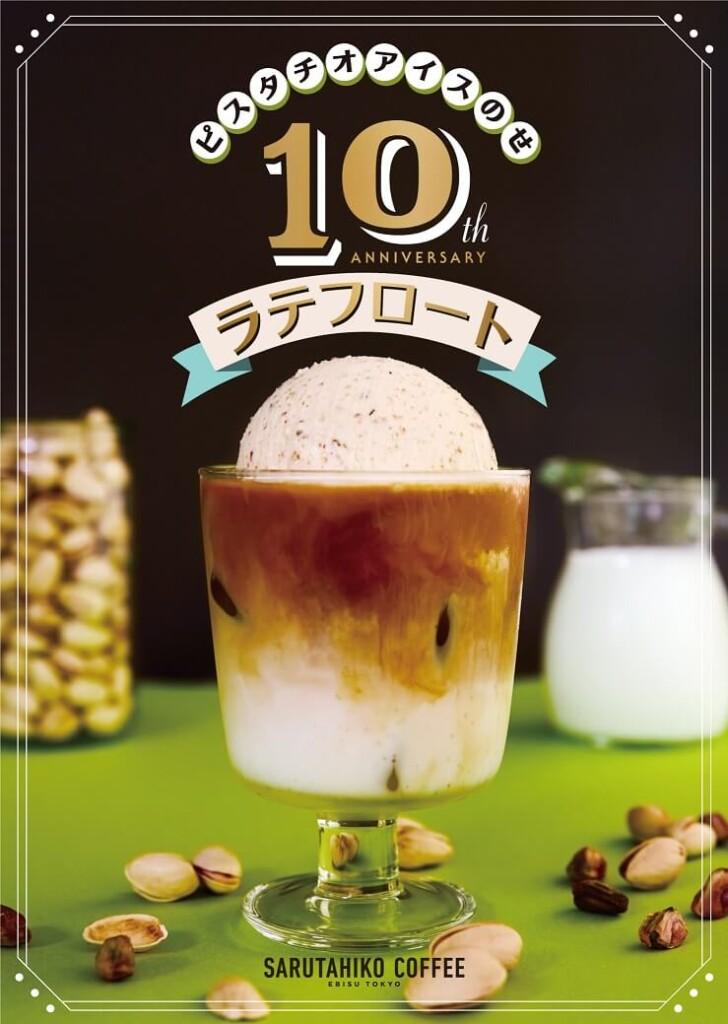 猿田彦珈琲 10th Anniversary ラテフロート