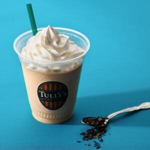 【新作】タリーズコーヒーで「&TEA ティーリスタ アールグレイロイヤル」発売!人気の濃厚フローズン第5弾