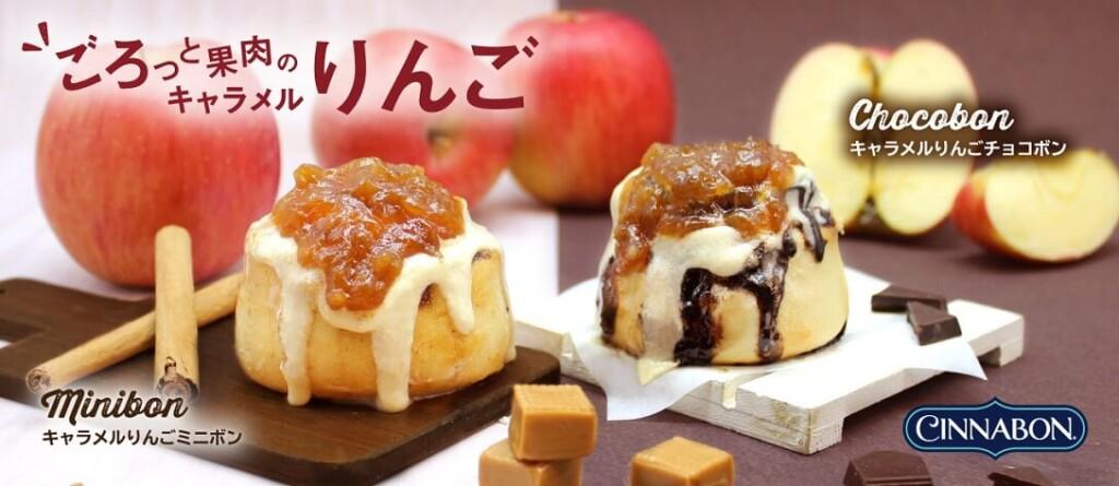 シナボン 『キャラメルりんごミニボン』『キャラメルりんごチョコボン』