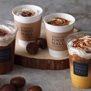 【期間限定】新宿KIHACHI FOOD HALL Coffee Bakesで栗とかぼちゃ、秋のデザートコーヒー2種を発売!