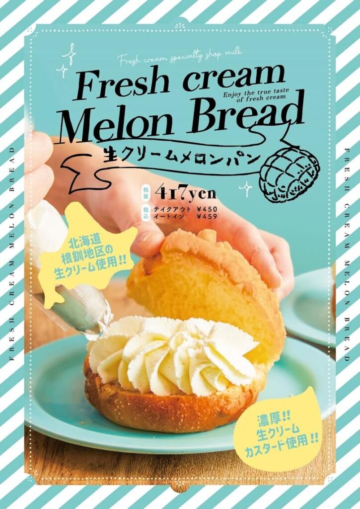 ミルク 生クリームメロンパン
