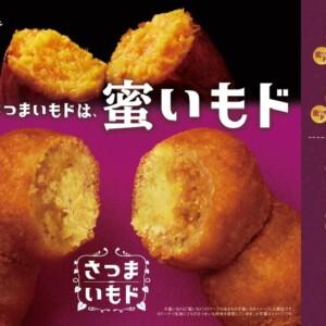 【期間限定】ミスタードーナツで『さつまいもド』発売!今年は噛みしめるほどに甘さが広がりじゅわる「蜜いもド」