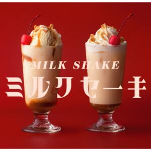 """【新作】ローステッドコーヒーで秋の訪れを告げるノスタルジーな""""ネオ喫茶""""ドリンク「ミルクセーキ」を発売!"""