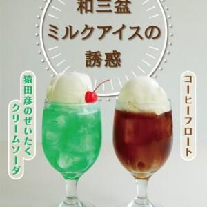 【期間限定】猿田彦珈琲の特製クリームソーダが1ヵ月だけの復刻!2018年ポップアップショップの人気商品