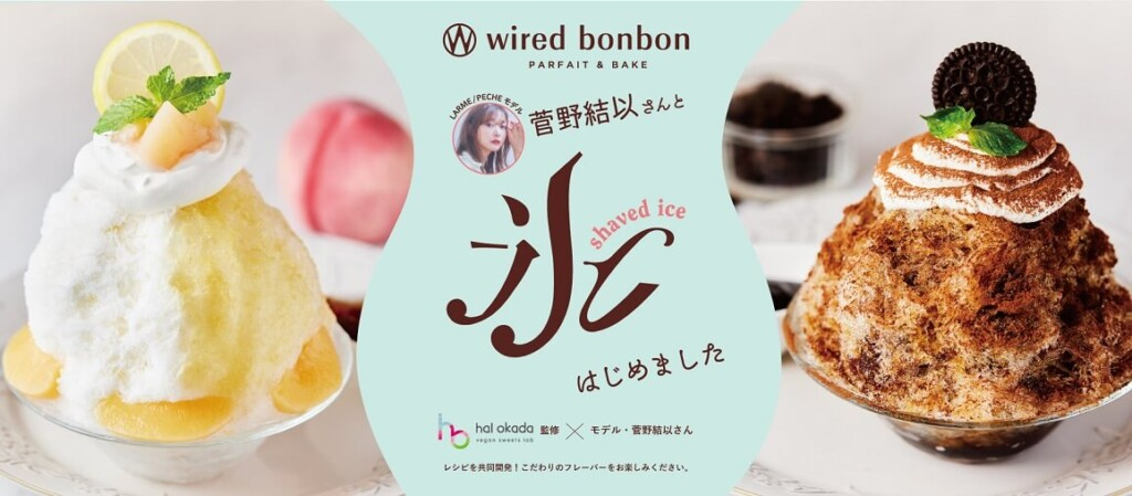 wired bonbon かき氷