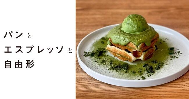 パンとエスプレッソと自由形 お茶フェア