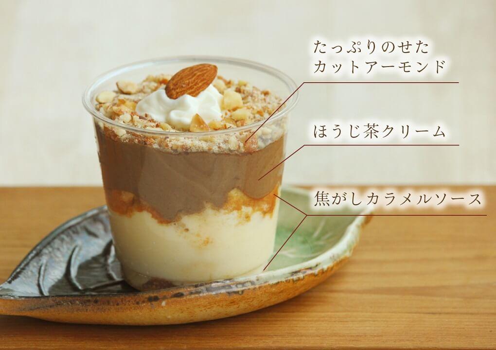 dmatcha 抹茶モンブラン&カラメルほうじ茶アーモンドティラミス食べ比べセット