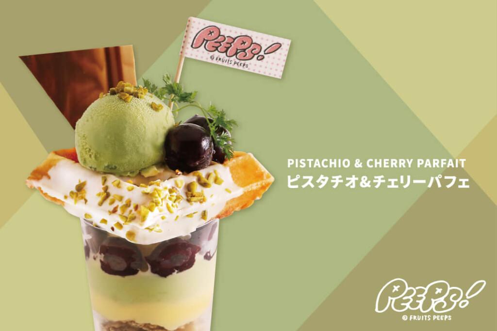 フルーツピープス ピスタチオ&チェリーパフェ