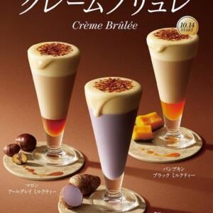 【期間限定】ゴンチャでデザートのような味わい「Gong cha Tea Dessert」シリーズ新発売!第一弾はクレームブリュレ