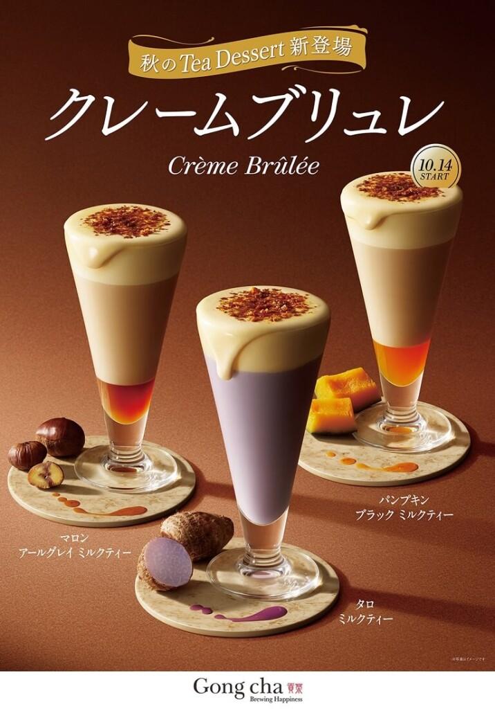 """ゴンチャ Gong cha Tea Dessert """"クレームブリュレ"""""""