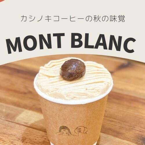 kashinoki coffee モンブラン
