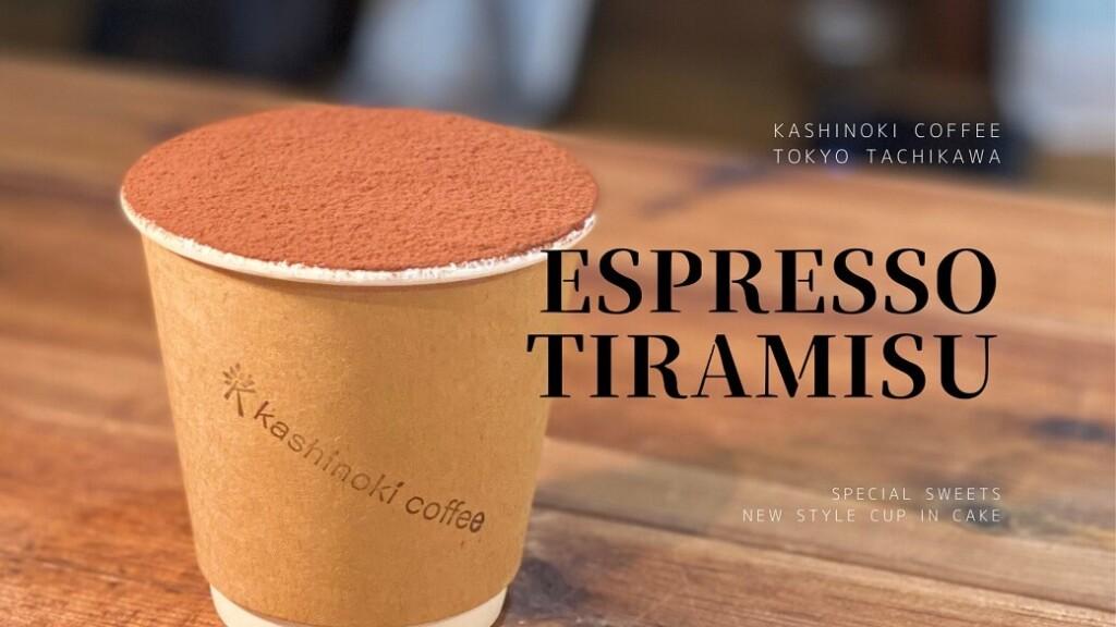 kashinoki coffee エスプレッソティラミス