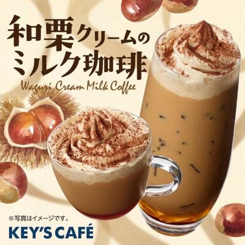 キーズカフェ 和栗クリームのミルク珈琲