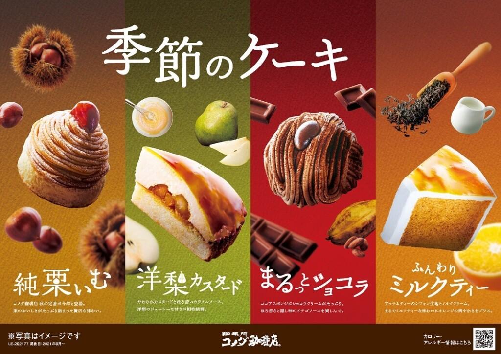 コメダ珈琲 2021秋冬の新作ケーキ