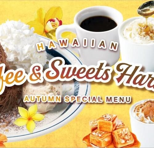 コナズ珈琲 Hawaiian Coffee & Sweets Harvest