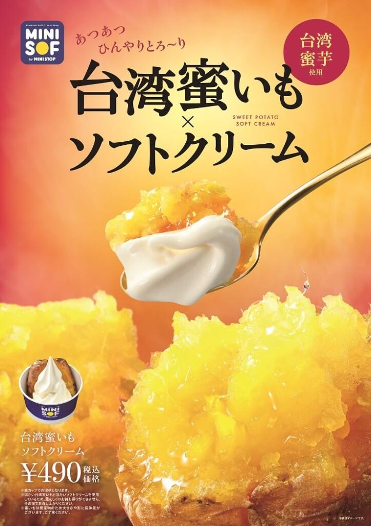 ミニソフ 台湾蜜いもソフトクリーム