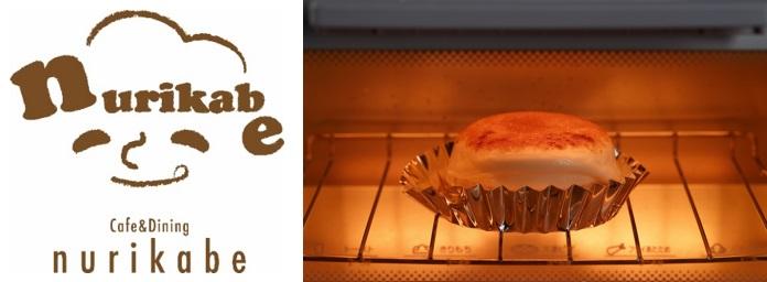 café&dining nurikabe  香るアイスチーズケーキ