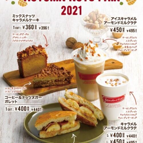 スタンダードコーヒー 2021秋新メニュー