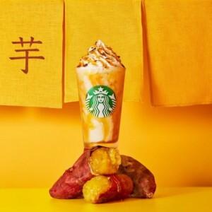 【新作】スターバックスコーヒーの秋が到来!焼き芋フラペチーノ®が9月22日発売。モバイルオーダー&ペイで17日から先行開始