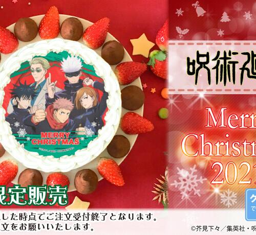 呪術廻戦 クリスマスケーキ