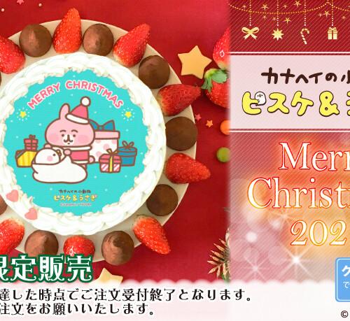カナヘイの小動物 クリスマスケーキ