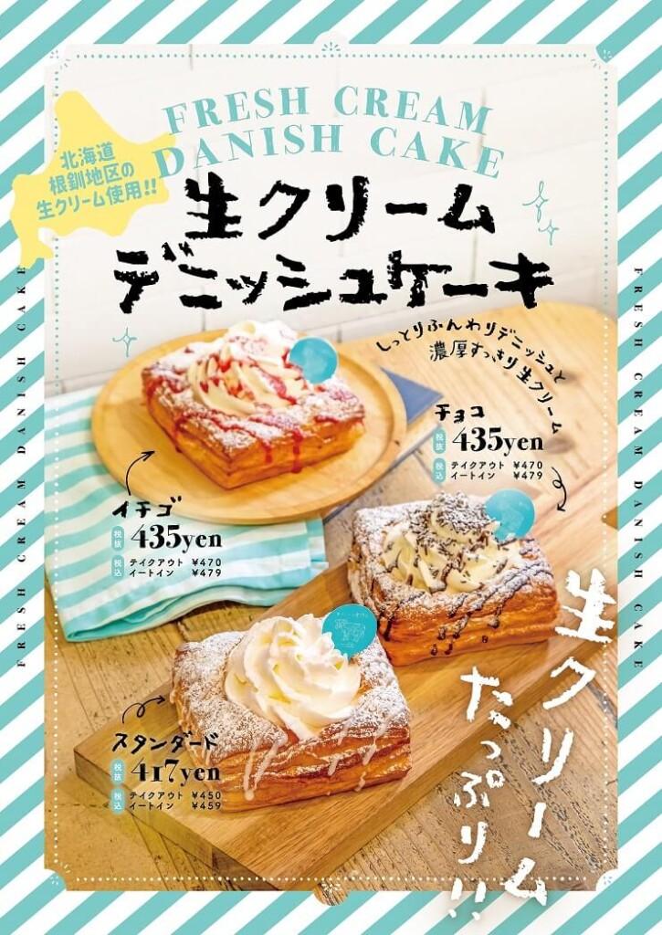 ミルク 生クリームデニッシュケーキ