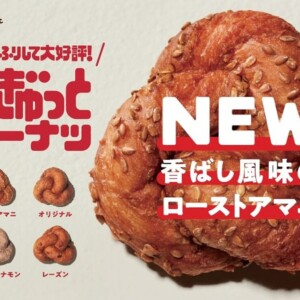 【新作】ミスタードーナツで『むぎゅっとドーナツ ローストアマニ』発売!人気シリーズに新作登場