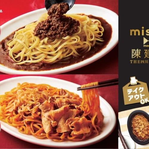 ミスド misdo meets 陳 建一 THE四川スペシャル