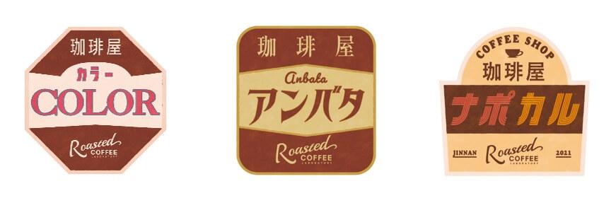 ローステッドコーヒーラボラトリー ステッカー